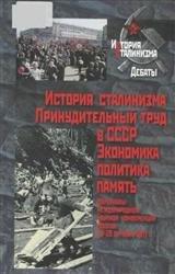 История сталинизма. Принудительный труд в СССР. Экономика, политика, память