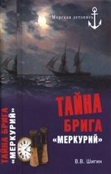 Тайна брига «Меркурий». Неизвестная история Черноморского флота