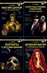 Специальная серия. Магия. Сборник (8 книг)