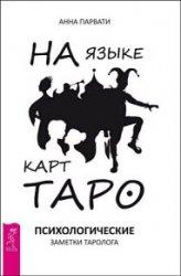 На языке карт Таро. Психологические заметки таролога
