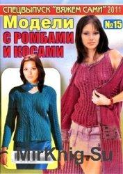 Вяжем сами №15 2011 Модели с ромбами и косами