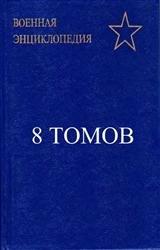 Военная энциклопедия. В 8-и томах