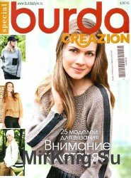 Burda Special. Creazion №4 2015
