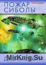 Джеймс С.А. Кори - Сборник сочинений (7 книг)
