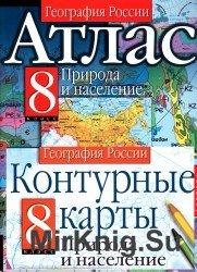 Атлас и контурные карты. География России. Природа и население. 8 класс.