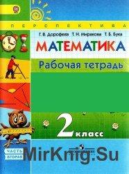 Математика. Рабочая тетрадь. 2 класс. 2 часть