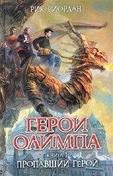 Герои Олимпа. Книга 1. Пропавший герой (аудиокнига)