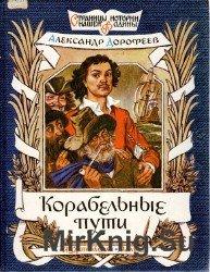 Корабельные пути. Рассказы о том, как Царь Петр Русский флот строил.