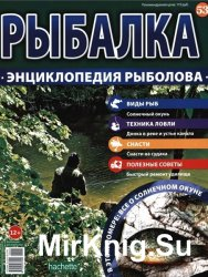 Рыбалка. Энциклопедия рыболова №53 (2016)