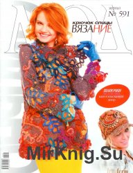 Журнал мод №591  2015