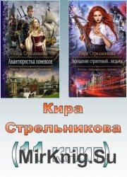 Стрельникова Кира. Собрание сочинений  (11 книг)