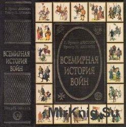 Всемирная история войн. Книга 1. 3500 год до Р.Х. - 1400 год от Р.Х.