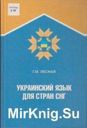 Украинский язык для стран СНГ