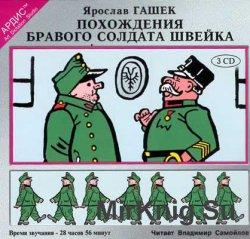 Похождения бравого солдата Швейка (аудиокнига)