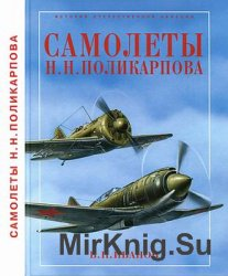Самолеты Н. Н. Поликарпова
