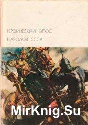 Библиотека всемирной литературы. Т. 13. Героический эпос народов СССР. Том 1