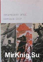 Библиотека всемирной литературы. Т. 14. Героический эпос народов СССР. Том 2