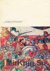 Библиотека всемирной литературы. Т. 15. «Изборник». Сборник произведений литературы древней Руси