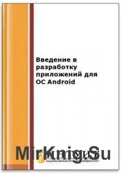 Введение в разработку приложений для ОС Android