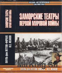 Заморские театры Первой Мировой
