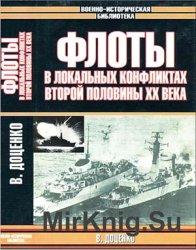 Флоты в локальных войнах и конфликтах второй половины ХХ века