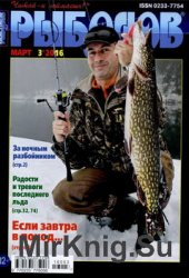 Рыболов №3 2016