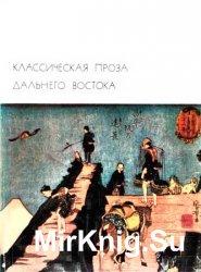Библиотека всемирной литературы. Т. 18. Классическая проза Дальнего Востока