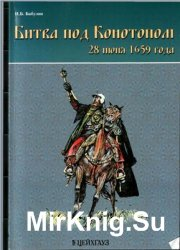 Битва под Конотопом 28 июня 1659