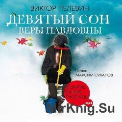 Девятый сон Веры Павловны и другие рассказы (аудиокнига)