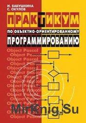 Практикум по объектно-ориентированному программированию (2012)