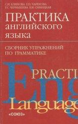 Практика английского языка. Сборник упражнений по грамматике