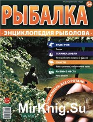 Рыбалка. Энциклопедия рыболова №-54. Ротан