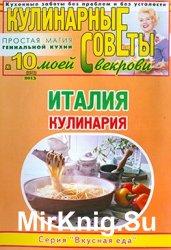 Кулинарные советы моей свекрови № 10, 2013