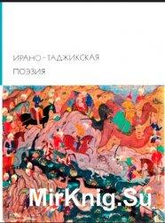 Библиотека всемирной литературы. Т. 21. Ирано-таджикская поэзия