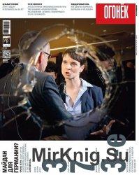 Огонёк №11 (март 2016)