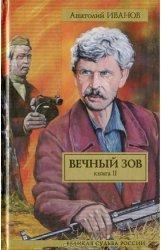 Иванов А. Вечный зов. Книга II.