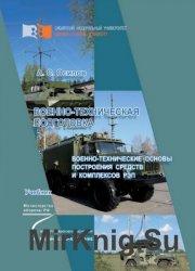 Военно-техническая подготовка. Военно-технические основы построения средств и комплексов РЭП