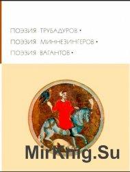 Библиотека всемирной литературы. Т. 23. Поэзия трубадуров. Поэзия миннезингеров. Поэзия вагантов