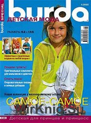 Burda Special. Детская мода №1 2005