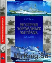 История торпедных катеров XIX-XX вв (Библиотека военной истории)
