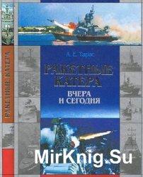Ракетные катера вчера и сегодня (Библиотека военной истории)