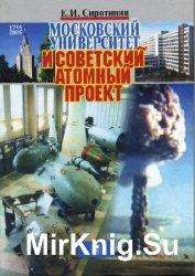 Московский университет и Советский атомный проект