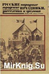 Русские народные городские праздники, увеселения и зрелища. Конец XVIII - начало XX века