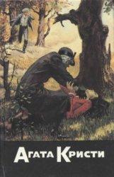 Агата Кристи. Собрание сочинений. В 20 томах. Том 8