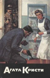Агата Кристи. Собрание сочинений. В 20 томах. Том 9