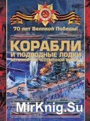 Боевые корабли и подводные лодки Великой Отечественной войны