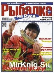 Рыбалка на Руси №3 2016