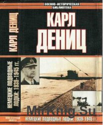 Немецкие подводные лодки: 1939-1945 гг.