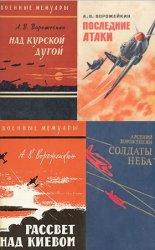 Ворожейкин А.В. - Собрание произведений (9 книг)
