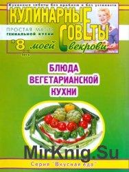 Кулинарные советы моей свекрови № 8 2013. Блюда вегетарианской кухни